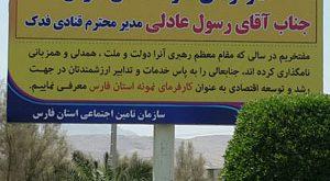 شیرینی سرای فدک لار کارفرمای نمونه استان فارس
